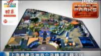 上海将建亚洲首个蓝精灵主题乐园