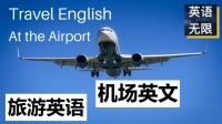 旅游英语: 机场英语 | 过海关英语 | 过安检英语 | 旅游英语情景对话