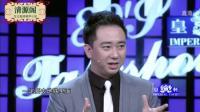 脱口秀: 王自健脑洞大开, 为炫富党增加名牌捧哏业务, 爆笑!