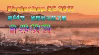 44 Photoshop CC 2017 滤镜命令的了解 PS自学教程