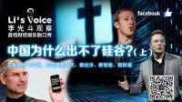 中国为什么出不了硅谷?(上)