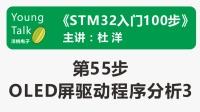 STM32入门100步(第55步)OLED屏驱动程序分析3