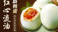 年近八十的外婆传授祖传腌咸鸭蛋的方法, 公开与众不同的保密配方