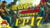 终结者2pc版EP17四排8杀吃鸡, 未完再絮解说