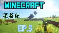 【minecraft】《叶子的采茶纪》ep.3-伐竹杀鱿捡鸡蛋, 寻材磨炼制名刀