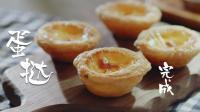 第一百六十一回 如何在家做出媲美快餐店的蛋挞