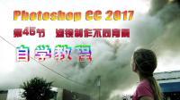 45 Photoshop CC 2017 滤镜制作不同背景 自学教程