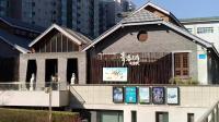 中国顶级影视公司原来都在这里! 3分钟带你感受地坛边上的798 微纪录片护城河边的文创园