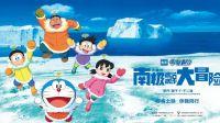 哆啦A梦-大雄的南极冰冰凉大冒险国语中字