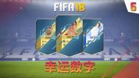 【一球】FIFA18 幸运数字 #06