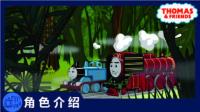 托马斯和勇宝 浓雾丛林
