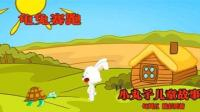 小丸子儿童故事: 27 龟兔赛跑