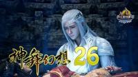 26.云倾身世-神舞幻想-烈火