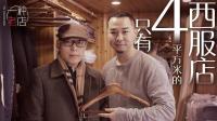 上海老克勒开的西服定制店, 只有四平米, 一开就是40年