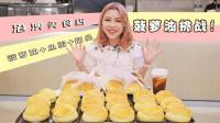 大胃王鱼子酱·狂吃20个菠萝油+50个鱼蛋, 吃完开启周末模式!