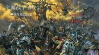 帝国之殇混沌灭世-全面战争战锤2快捷攻略混沌篇