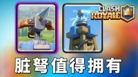 皇室战争54 脏弩值得拥有, 让你最没思路的是哪套牌? 小宝趣玩Clash Royale