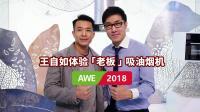 AWE 2018: 王自如体验「老板」吸油烟机