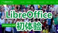 LibreOffice初体验