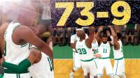 【布鲁】NBA2K18生涯模式:豪取73胜9负!追平勇士记录!凯尔特人狂虐骑士(64)