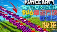 你见过BUG幸运方块吗? ! 【超级小朱】《我的世界MC》神奇宝贝幸运方块大冒险搞笑游戏视频
