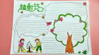 """学生手抄报模板""""植树节""""简单漂亮, 老师看了都说漂亮"""