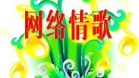 网络流行歌曲11首联唱 车载音乐《白天的月亮》《心中的日月》 李志洲 屠洪刚 王菲等歌星