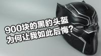 """155 900块买个黑豹头盔,为何让我如此""""失望""""?"""