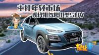【扯扯车】马自达CX-3太贵了? 现代将推177马力驾趣小型SUV