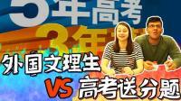 【老美你怎么看】中国高考送分题 VS 美国文理科学生, 结果……