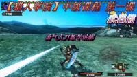 Switch【猎人学院】中级课程 第一课 武器篇 勇气-太刀