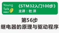 STM32入门100步(第56步)继电器的原理与驱动程序