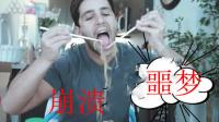 第149期 外国小伙第一次用中国筷子吃面