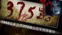 最诡异的灵异事件,揭秘1995年北京375路公交车闹鬼事件之谜!  4