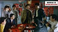成奎安, 周润发主演的电影, 我在黑社会的日子
