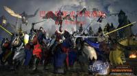 《全面战争: 战锤2》-巴托尼亚传奇战役实况史诗级旧世界混战