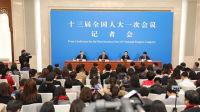十三届全国人大一次会议记者会 宪法修正案专题记者会全程