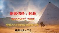 《刺客信条:起源》穿越2000年的埃及发现之旅-亚历山大(下)【兔子Jarvis】