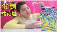 日本食玩之变身棉花糖【贝拉玩具】
