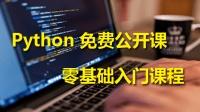 Python免费公开课04: 为什么选择Python