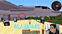 我的世界神话之旅15 土豪nor叔有私人飞机了, 屋顶是停机坪