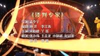 宋晓峰丫蛋 欢乐喜剧人 第四季小品《谈判专家》《谈判专家》