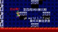 [歪四闯SMBX第55期]y4 world 1.7 Final最终关解说录像