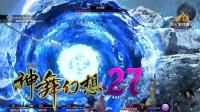 27.冥水冰鳐-神舞幻想-烈火