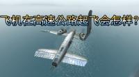 [小煜]BeamNG 飞机在高速公路上起飞会怎样? 车祸模拟器