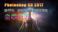 49 Photoshop CC 2017 产品多种颜色调整 自学教程