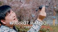 《值不值得买》第229期: 第一次体验挂载武器的无人机——Parrot Mambo