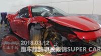 跑车超跑事故集锦SUPER CAR20180312