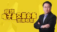 【黄金原油精准买卖点识别技巧】外汇投资交易体系建立课程