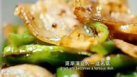 舌尖上的中国: 四川人喜欢耍辣椒, 回锅肉色泽红亮, 肥而不腻, 浓香扑鼻!
